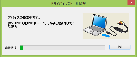 ビデオキャプチャー GV-USB2設定4