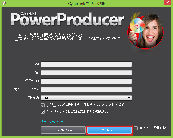 Power Producer5 ユーザー登録