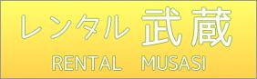 レンタル武蔵