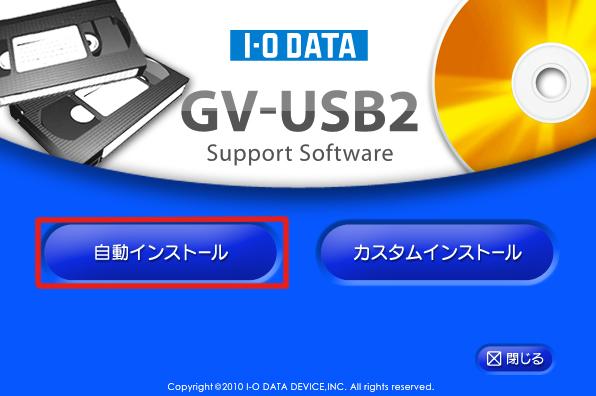 ビデオキャプチャー GV-USB2設定2