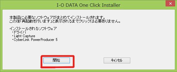 ビデオキャプチャー GV-USB2設定3