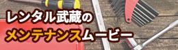 武蔵チャンネル